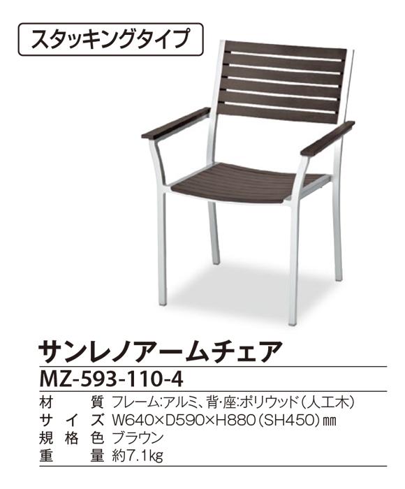 テラモト サンレノアームチェア【代引不可】商品詳細01