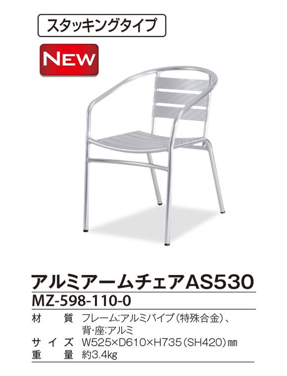 テラモト アルミアームチェアAS530【代引不可】商品詳細01