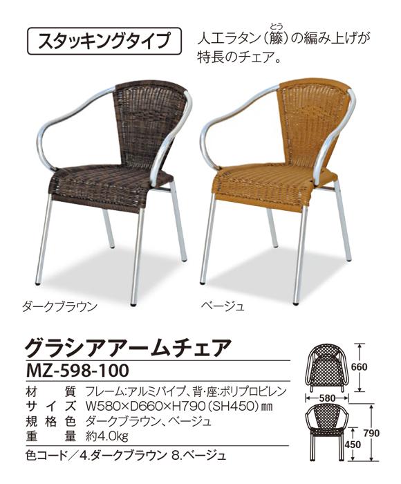テラモト グラシアアームチェア【代引不可】商品詳細01