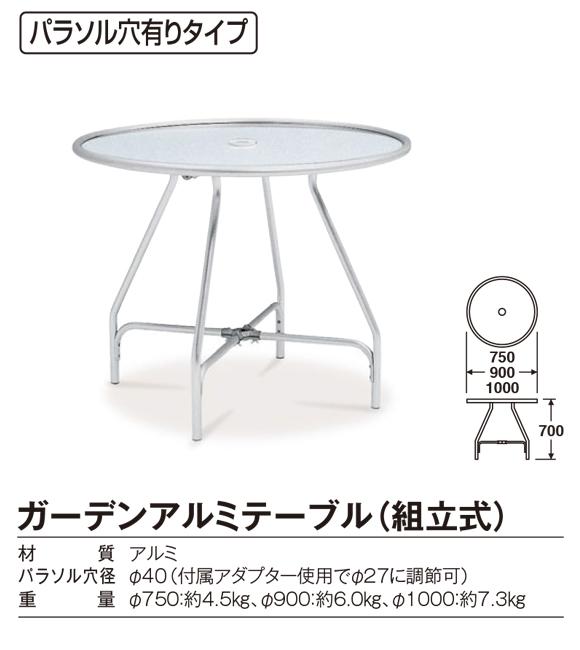 テラモト ガーデンアルミテーブル(組立式)【代引不可】商品詳細01