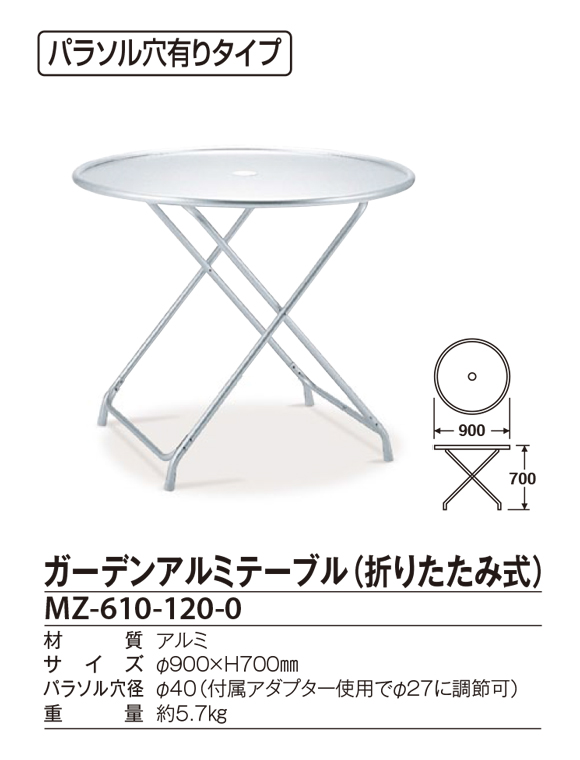 テラモト ガーデンアルミテーブル(折りたたみ式)【代引不可】商品詳細01