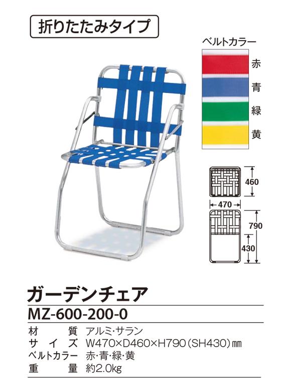 テラモト ガーデンチェア商品詳細01