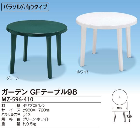 テラモト ガーデンGFテーブル98【代引不可】