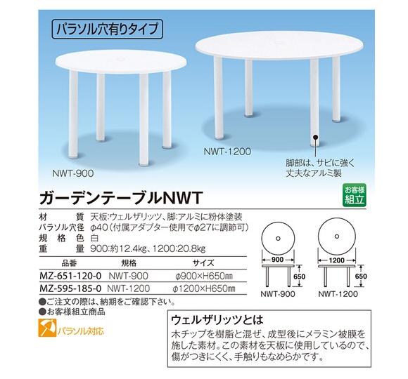 テラモト ガーデンテーブルNWT(パラソル穴有りタイプ)【代引不可】商品詳細01