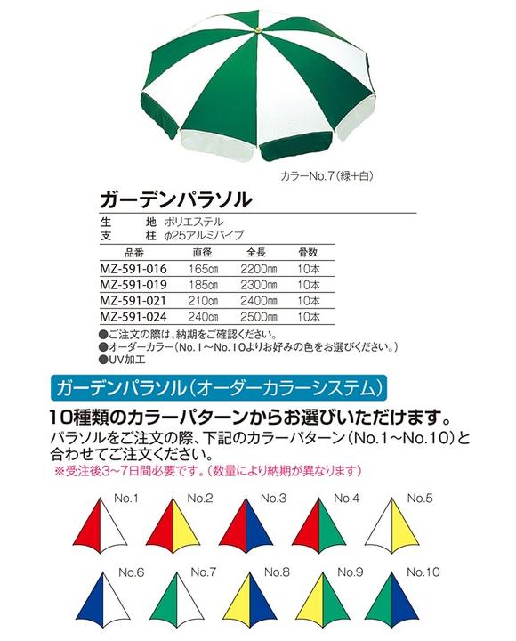 テラモト ガーデンパラソル【代引不可】商品詳細01
