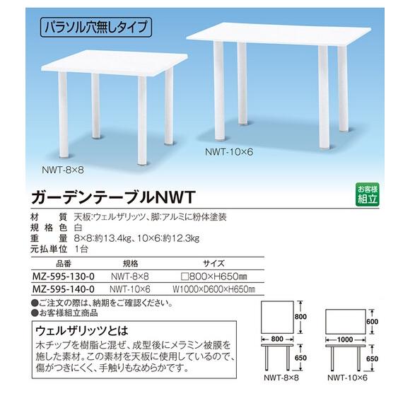 テラモト ガーデンテーブルNWT【代引不可】商品詳細01