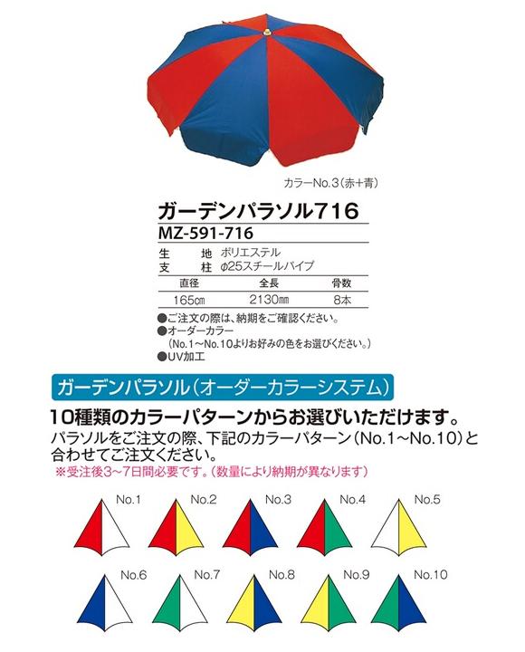 テラモト ガーデンパラソル716【代引不可】商品詳細01