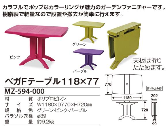 テラモト ベガFテーブル118×77【代引不可】02