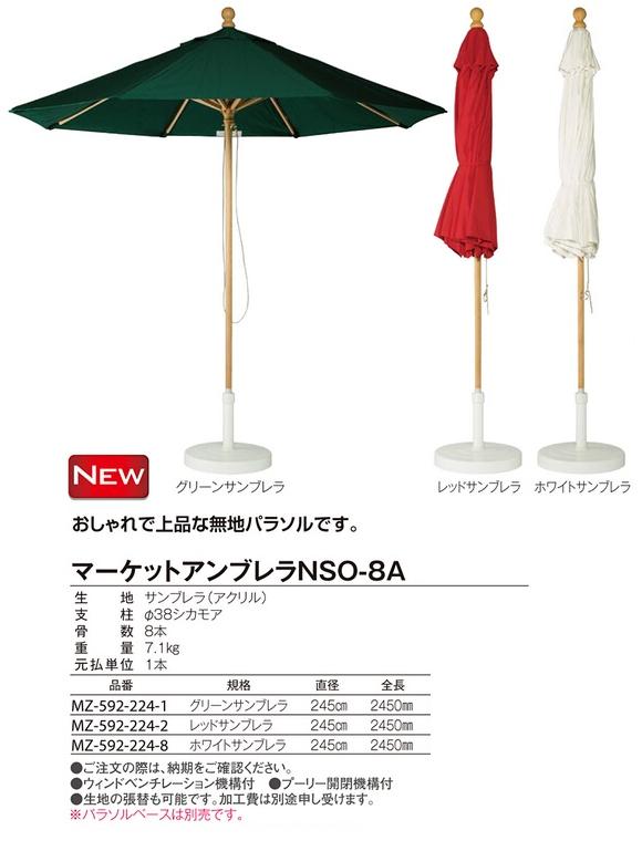 テラモト マーケットアンブレラNSO-8A【代引不可】