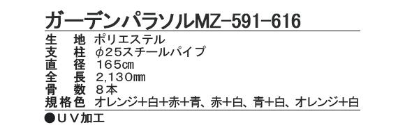 テラモト ガーデンパラソルMZ-591-616【代引不可】02