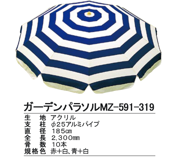 テラモト ガーデンパラソルMZ-591-319【代引不可】02