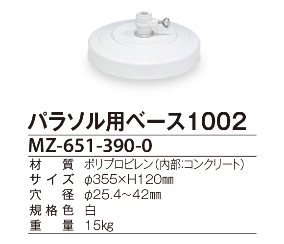 テラモト パラソル用ベース1002