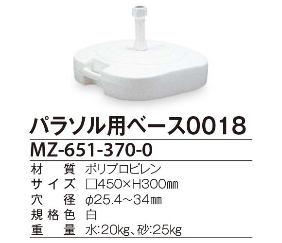 テラモト パラソル用ベース0018