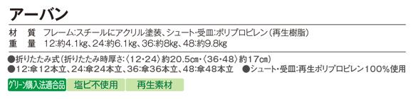 テラモト アーバン商品詳細03