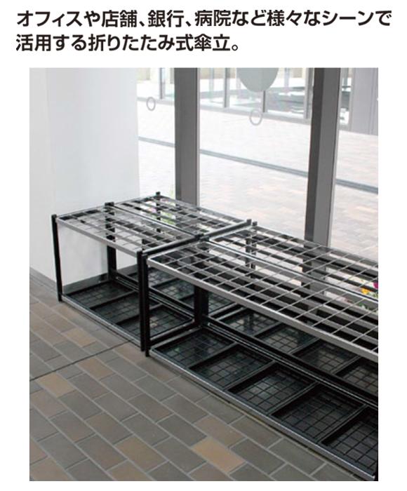 テラモト 折りたたみ式傘立A型商品詳細01
