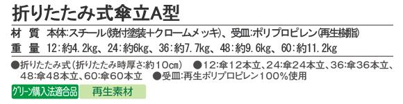 テラモト 折りたたみ式傘立A型商品詳細03