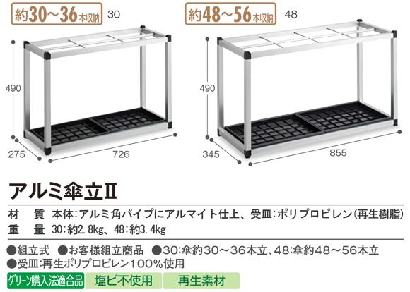 テラモト アルミ傘立II商品詳細02