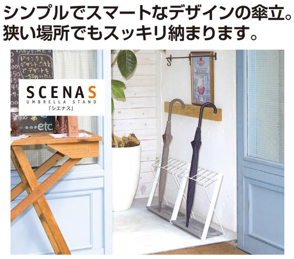 テラモト SCENAS(シエナス)傘立商品詳細01