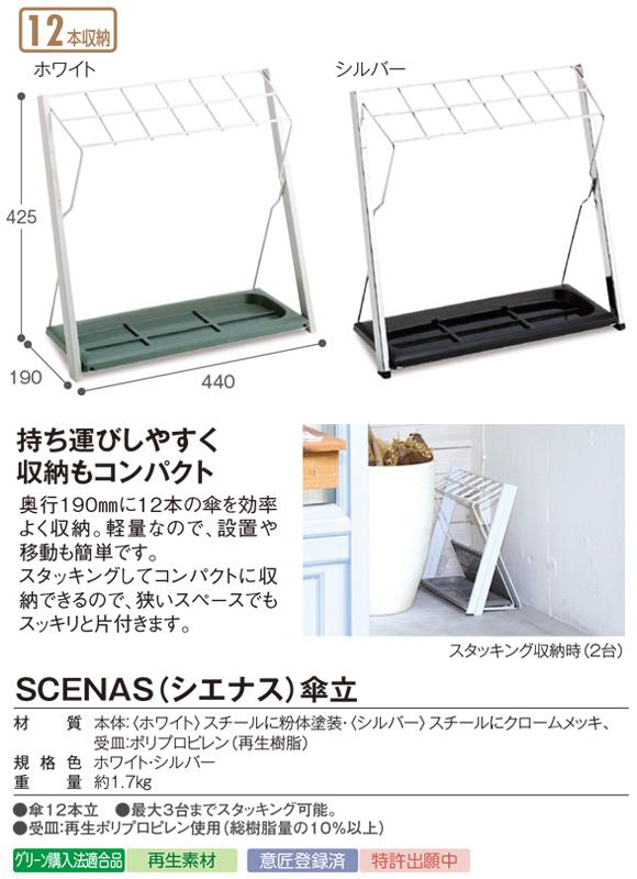 テラモト SCENAS(シエナス)傘立商品詳細02