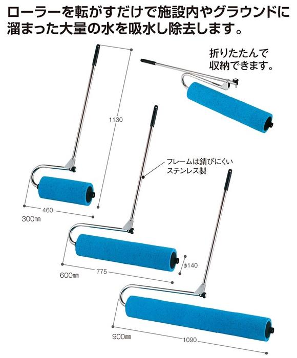 テラモト 吸水ローラー商品詳細02