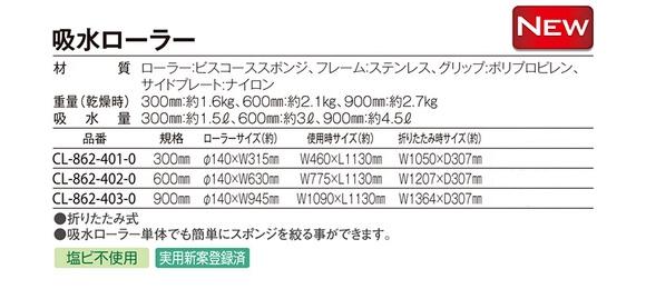 テラモト 吸水ローラー商品詳細03