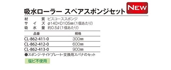テラモト 吸水ローラースペアスポンジセット商品詳細