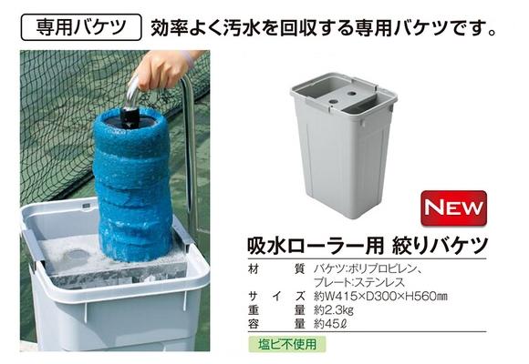 テラモト 吸水ローラー用 絞りバケツ商品詳細01