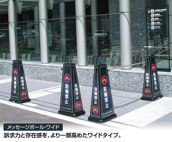 テラモト メッセージポール・ワイド商品詳細01