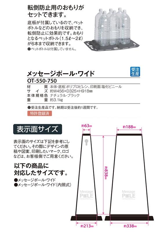 テラモト メッセージポール・ワイド商品詳細03