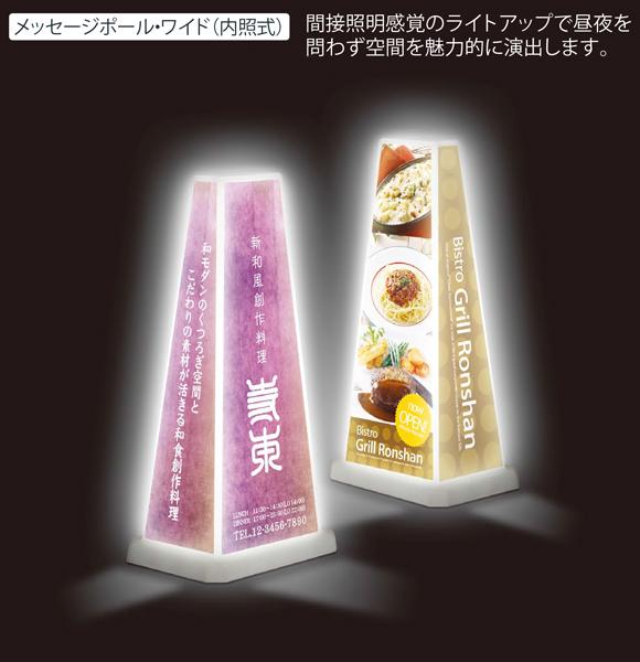 テラモト メッセージポール・ワイド(内照式)商品詳細02