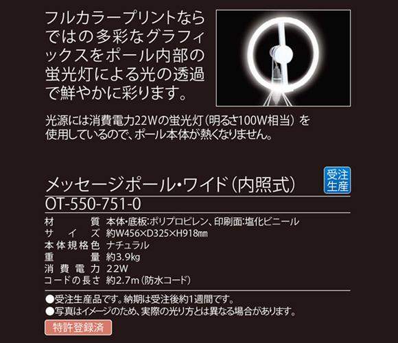 テラモト メッセージポール・ワイド(内照式)商品詳細03