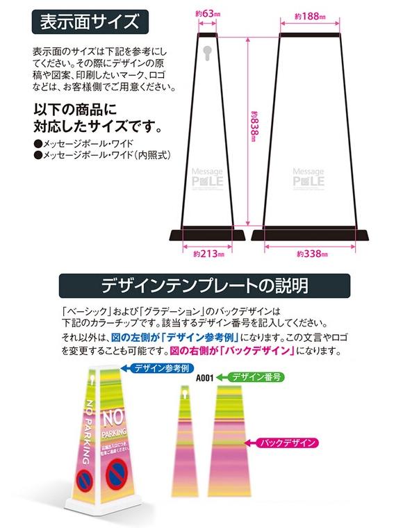 テラモト メッセージポール・ワイド(内照式)商品詳細04