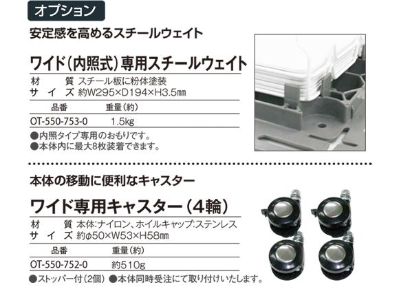 テラモト メッセージポール・ワイド(内照式)商品詳細05