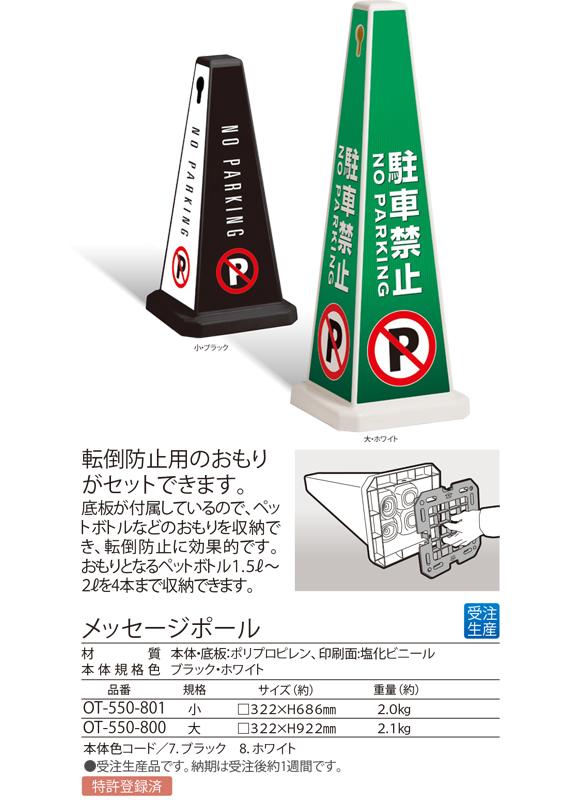 テラモト メッセージポール商品詳細02