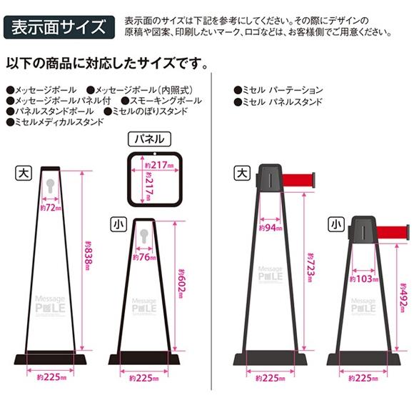 テラモト メッセージポール商品詳細03