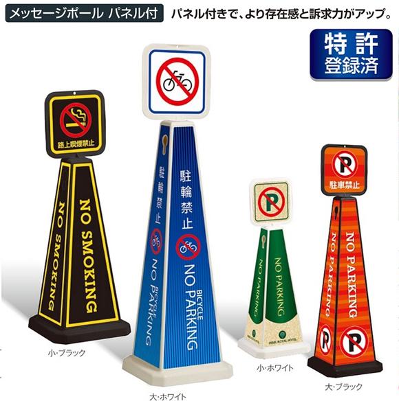 テラモト メッセージポール パネル付商品詳細01