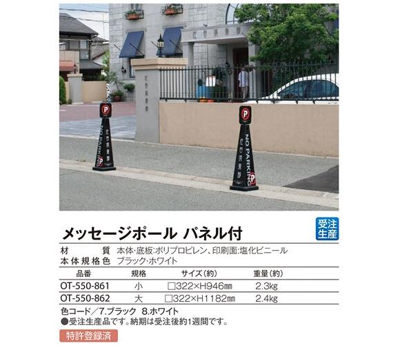 テラモト メッセージポール パネル付商品詳細02