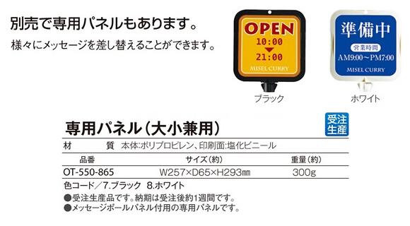 テラモト メッセージポール パネル付商品詳細03