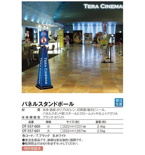 テラモト パネルスタンドポール商品詳細02