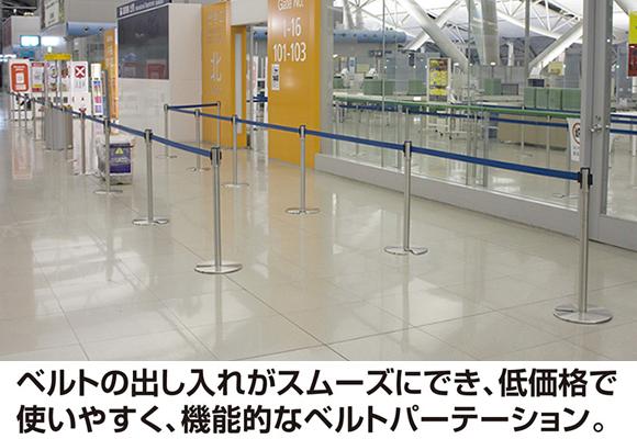 テラモト ベルトパーテーションスタンドD(ステン/スチール)商品詳細01