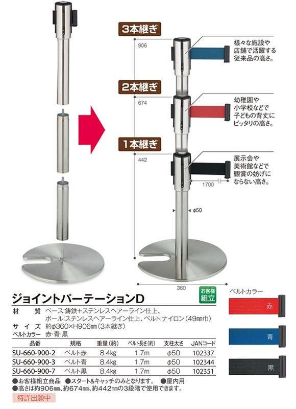 テラモト ジョイントパーテーションD商品詳細03