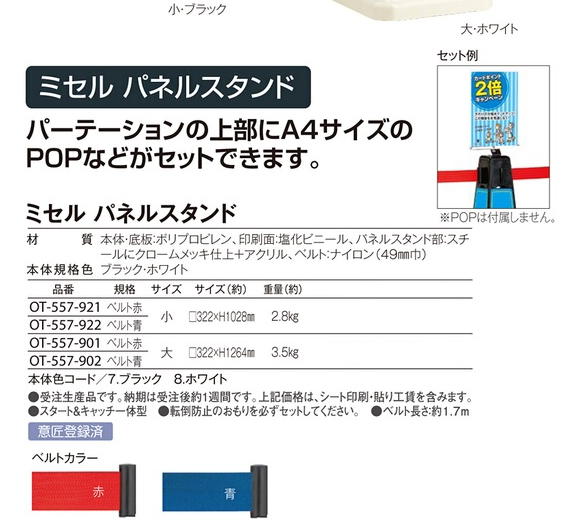 テラモト ミセルパネルスタンド商品詳細02