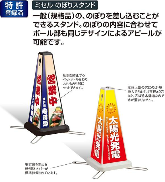 テラモト ミセル のぼりスタンド商品詳細02