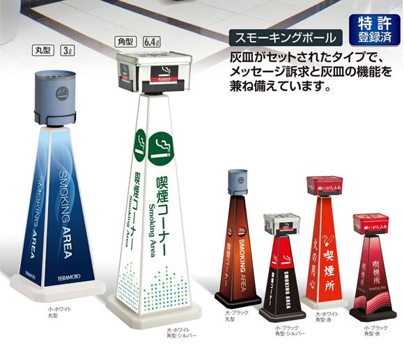 テラモト スモーキングポール商品詳細02