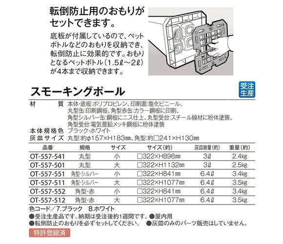 テラモト スモーキングポール商品詳細03