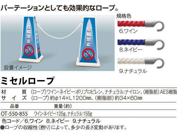 テラモト ミセルロープ商品詳細01