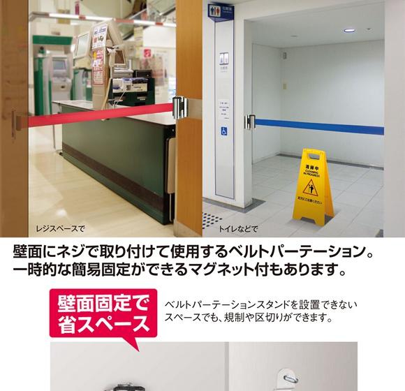 テラモト ウォールジョイントパーテーション商品詳細01