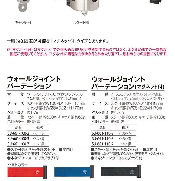 テラモト ウォールジョイントパーテーション商品詳細03