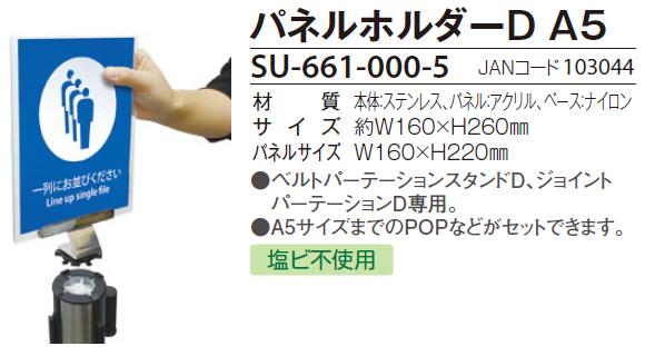 テラモト パネルホルダーD A5商品詳細01