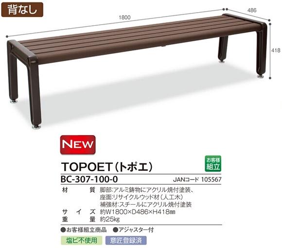 テラモト TOPOET(トポエ)04